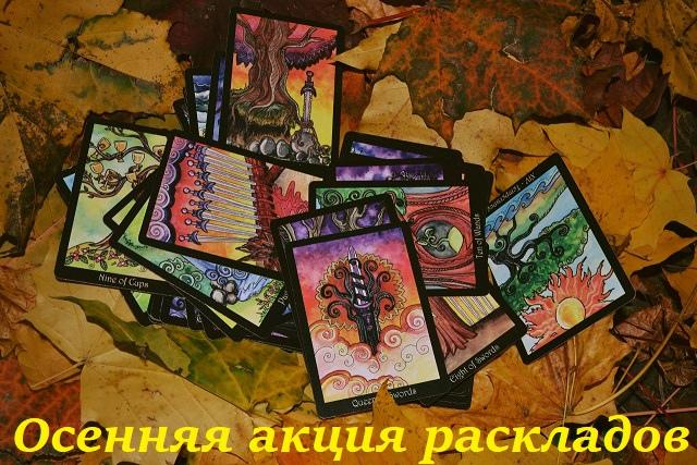 Осенняя мини-акция раскладов - Тридевятое Царство