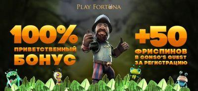 Лицензионные слоты Пуш Гейминг доступны в Play Fortuna