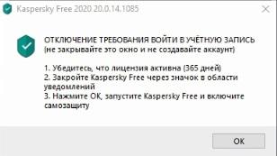 Kaspersky Free 2020 20.0.14.1085 [365 days]