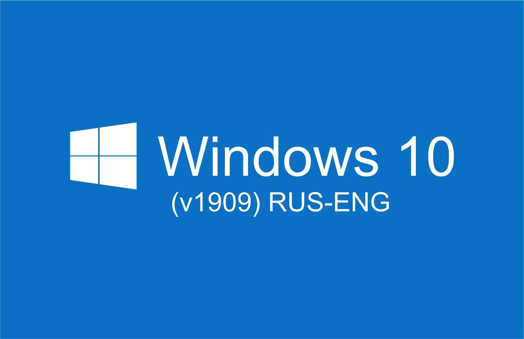 Windows 10 (v1909) RUS-ENG x86-x64