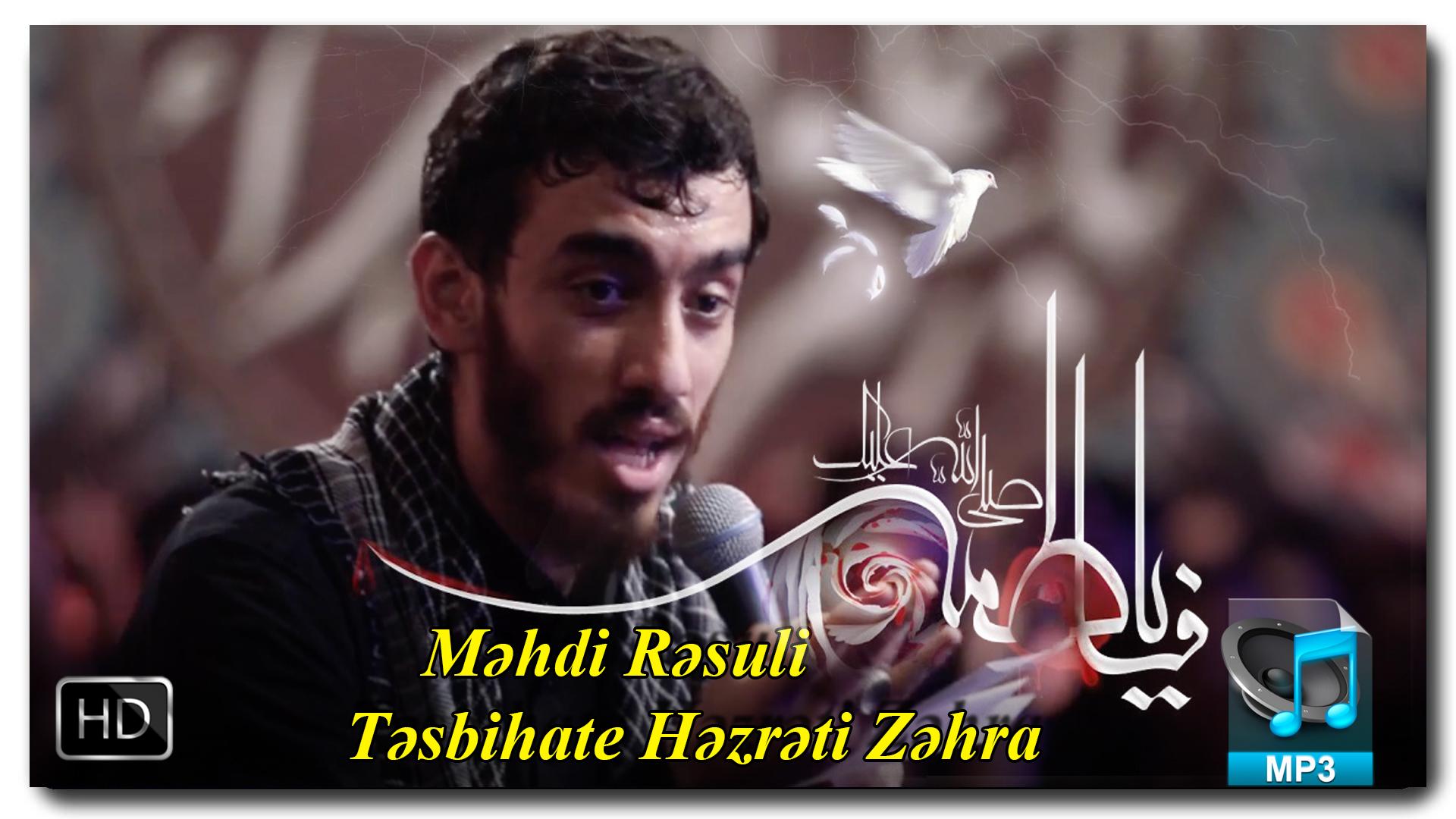 Yeni Mərsiyə | Məhdi Rəsuli| Təsbihate Həzrəti Zəhra |İlkdəfə YA-ƏLİ saytında|