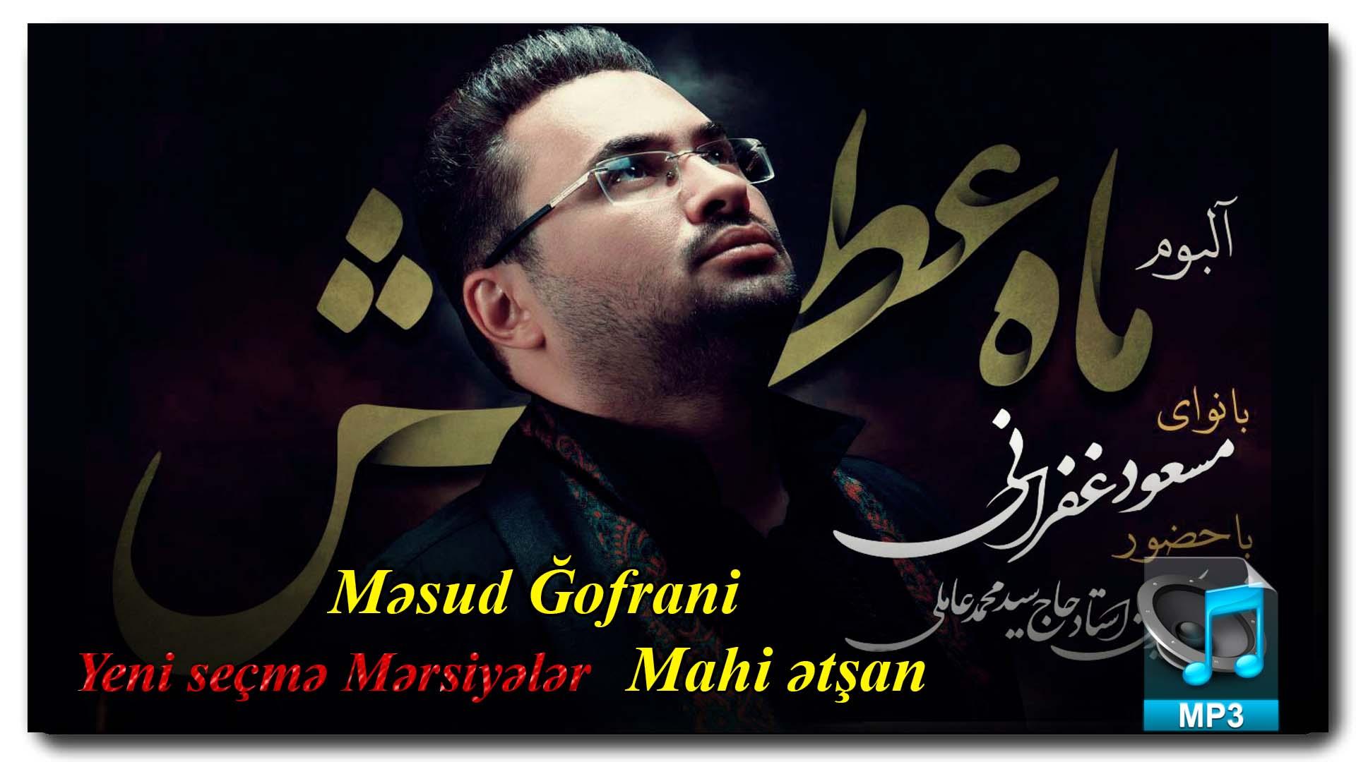 Məsud Ğofrani | Yeni seçmə Mərsiyələr 2020 |İlkdəfə YA-ƏLİ saytında|