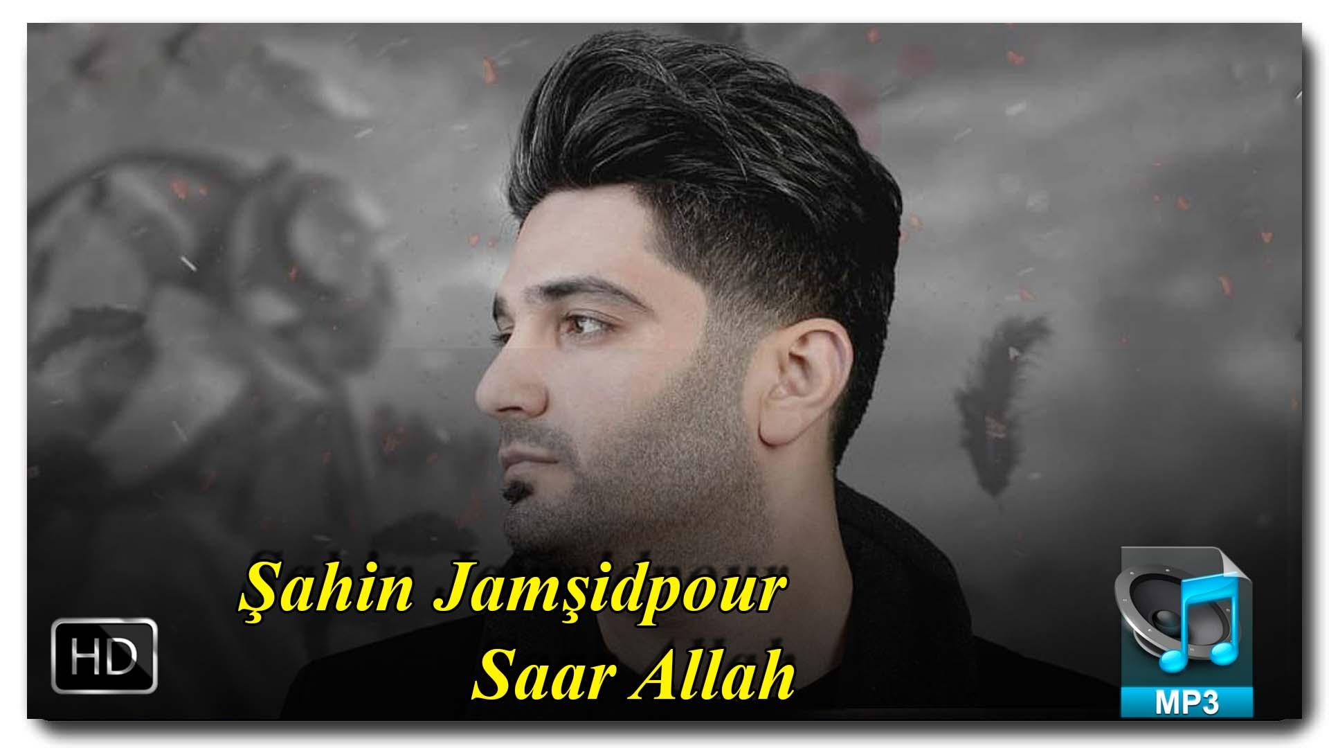 Yeni Mərsiyə | Şahin Jamşidpour | Saar Allah |İlkdəfə YA-ƏLİ saytında|