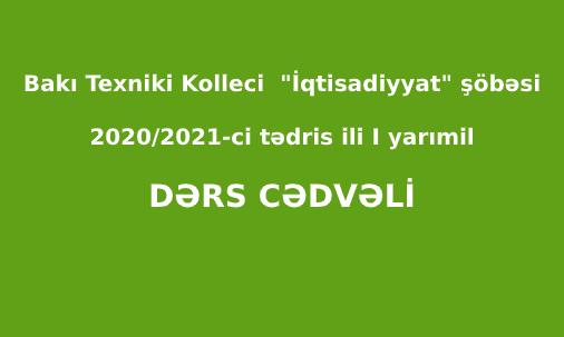 """Bakı Texniki Kolleci """"İqtisadiyyat """"şöbəsi 2020/2021-ci tədris ili I yarımil  Dərs Cədvəli"""