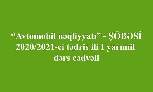 """""""Avtomobil nəqliyyatı"""" - ŞÖBƏSİ 2020/2021-ci tədris ili I yarımil, dərs cədvəli"""