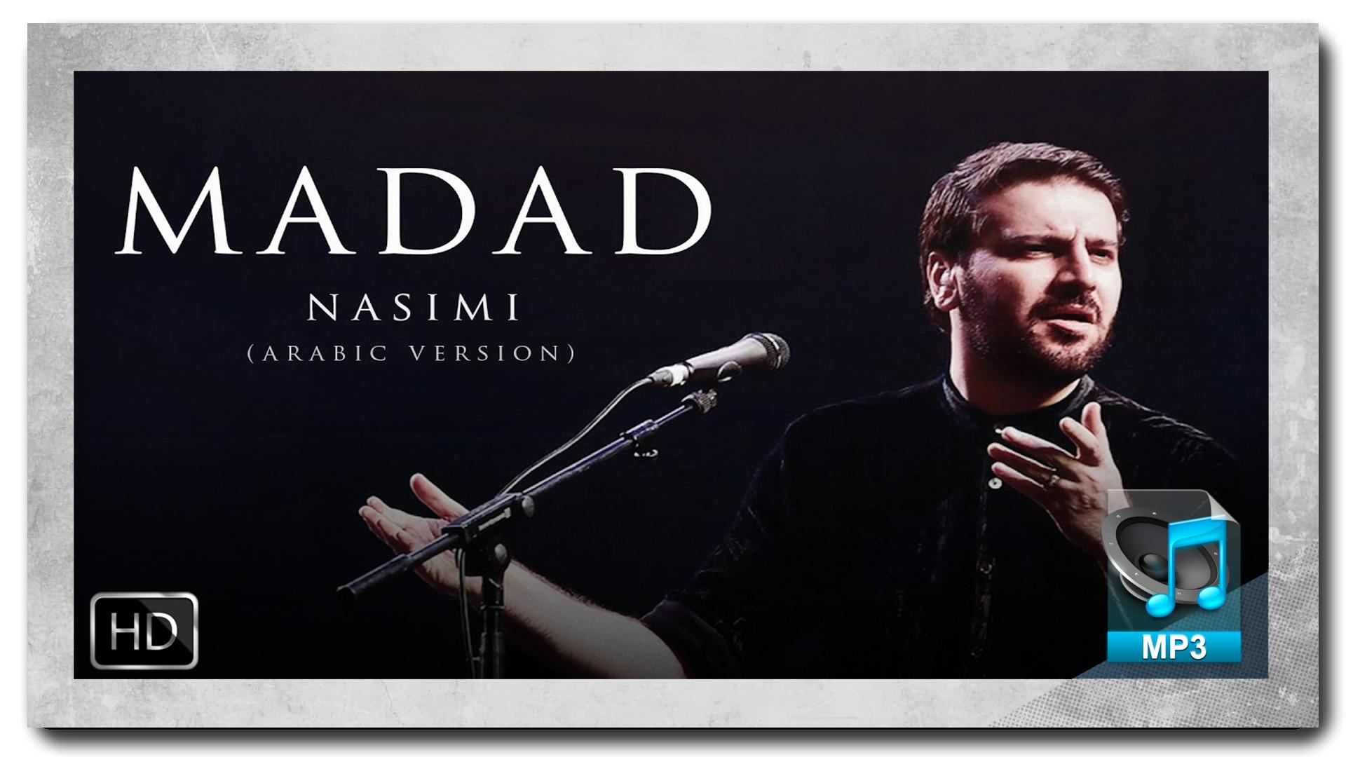 Sami Yusuf  | Madad (Nasimi Arabic Version)