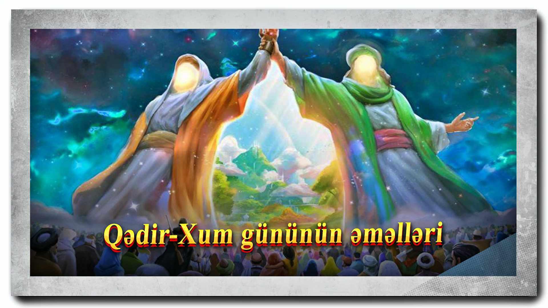 Qədir-Xum gününün əməlləri