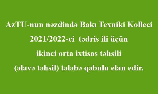 AzTU-nun nəzdində Bakı Texniki Kolleci 2021/2022-ci tədris ili üçün aşağıdakı ixtisaslar üzrə ikinci orta ixtisas təhsili (əlavə təhsil) tələbə qəbulu elan edir.