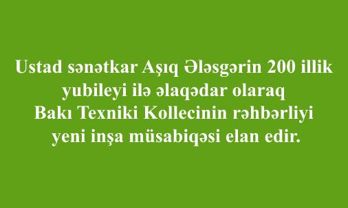 Aşıq Ələsgərin 200 illik yubileyi ilə əlaqədar olaraq inşa müsabiqəsi elan edilir.