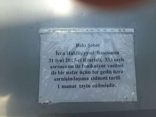 Funikulyorda Azərbaycansayağı ödəniş: 50 qəpiklə işləyən avadanlıq üçün 1 manat...
