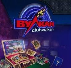 Казино Вулкан предлагает лучшие азартные приключения