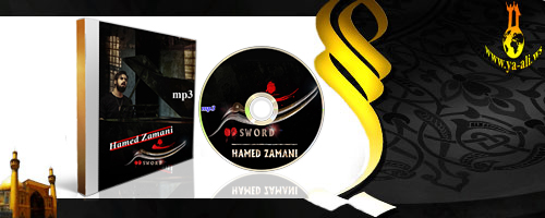 Həmid Zəmani | Albom Shamsir -2016 | EKSKLUZIV |