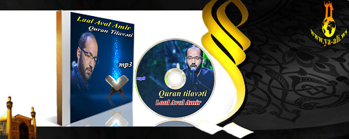 Qur'an tilavəti | Laal Aval Amir | İlkdəfə YA-ƏLİ saytında |
