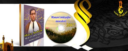 Mənəvi inkişafın maneələri | Hacı Şahin Həsənli | 2017 | EKSKLUZIV |